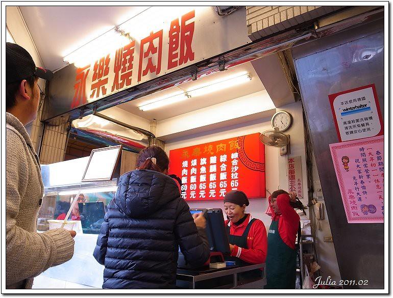 永樂燒肉飯 (7)