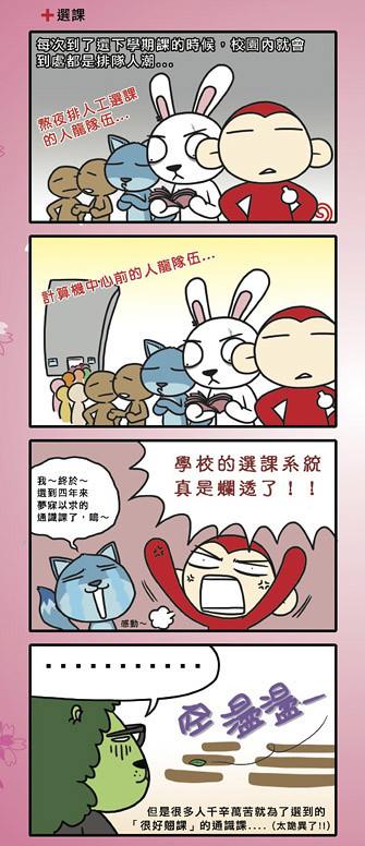 67-輔大猴-3