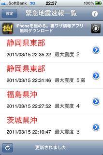 Saigai_app4