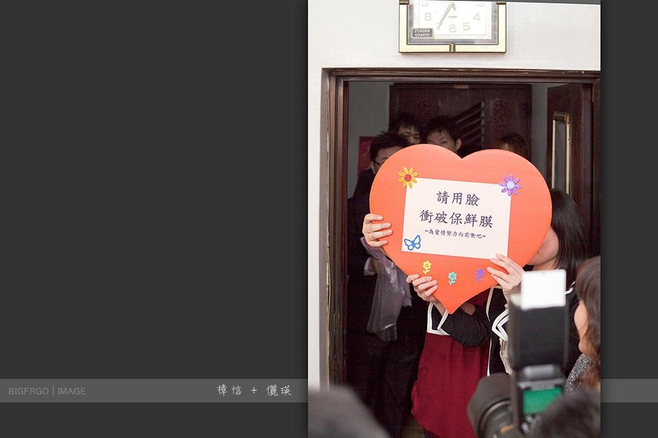樟信+儷瑛-035