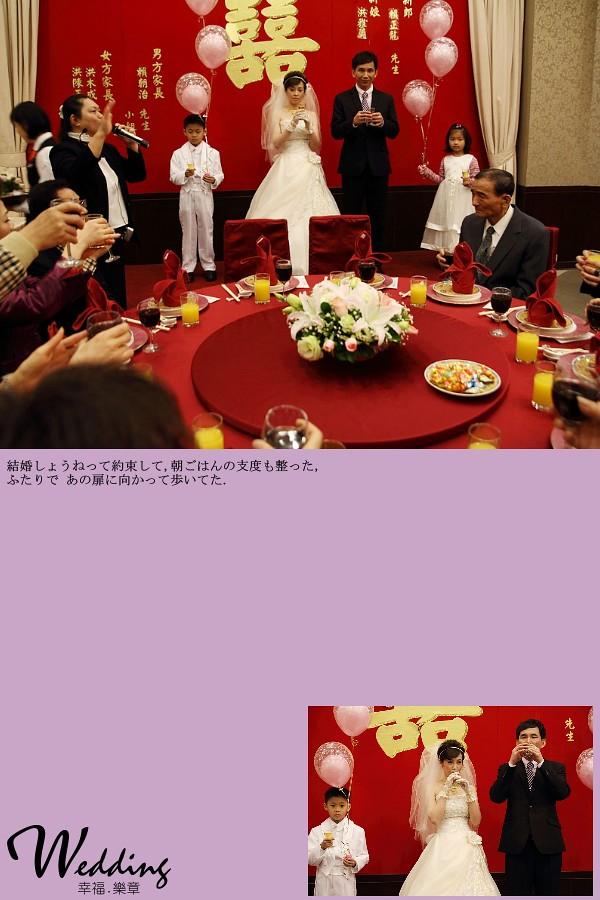(婚攝) 幸福晚宴