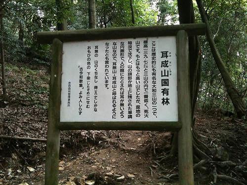 耳成山@大和三山サイクリング-15