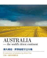 澳大利亞-世界最乾旱之大地生態攝影展.jpg