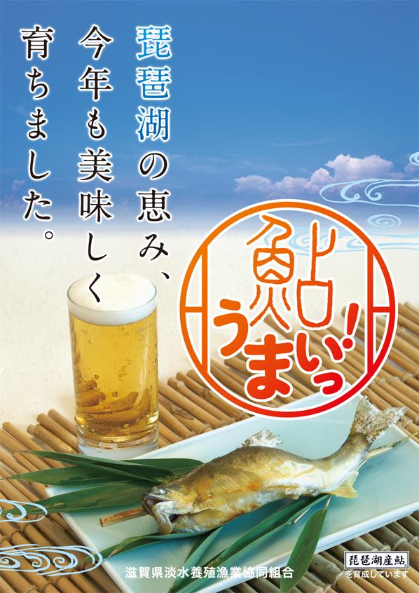 ポスター|滋賀県淡水養殖漁業協同組合