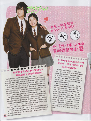 Kim Hyun Joong Play Taiwanese Magazine January 2011 Issue (Cover Story 1) 019