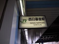Nishi nippori station