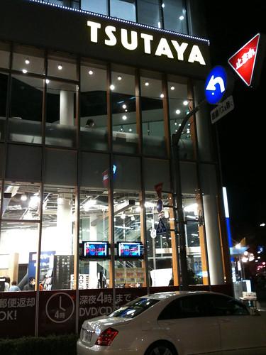 明日オープンの恵比寿南のTSUTAYA