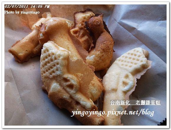 台南新化_老攤雞蛋糕20110207_R0017802