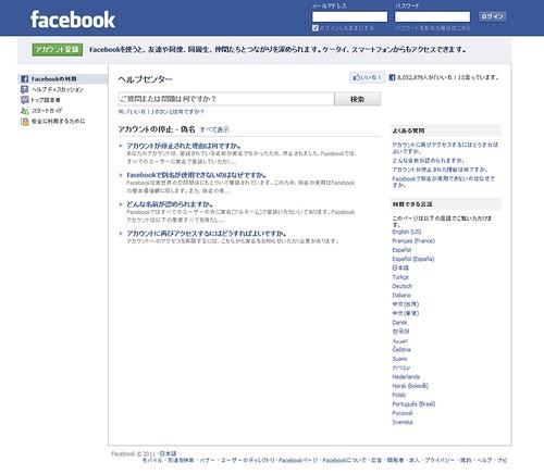 facebookヘルプ