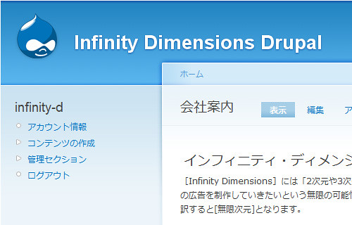 Drupalで企業サイト構築メモ01