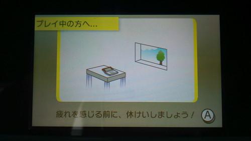 3DSやってたら警告出てきた。