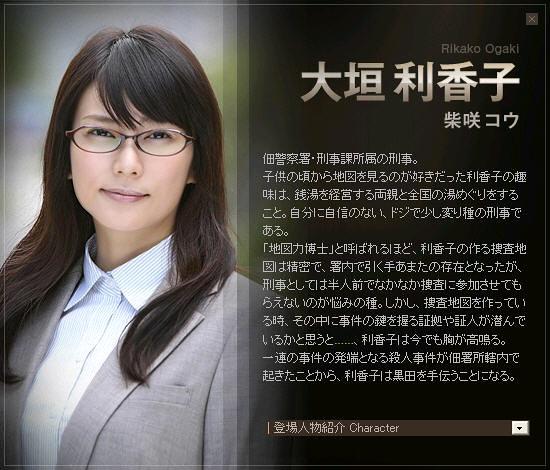Gaikoukan_ch02.jpg