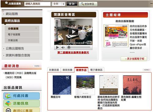 政府出版資訊網