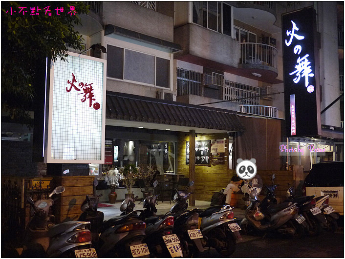 東區火之舞燒肉 (1).jpg