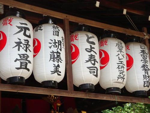 paper lanterns, Kyoto
