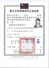 台北校本部-補習班立案證書
