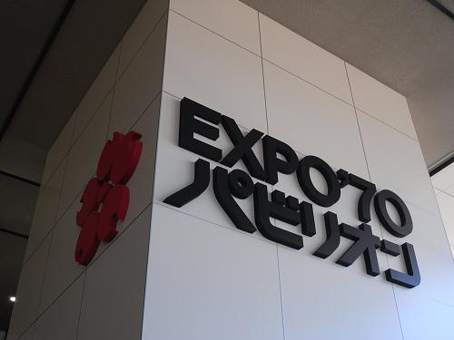 太陽の塔黄金の顔展@EXPO'70パビリオン-05