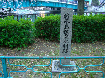 将棊島粗朶水制跡 碑