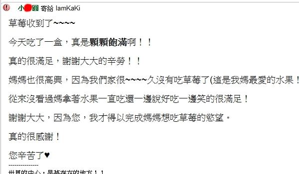 草莓 回函 20110104_01