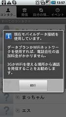 Android Skype モバイルデータ通信を