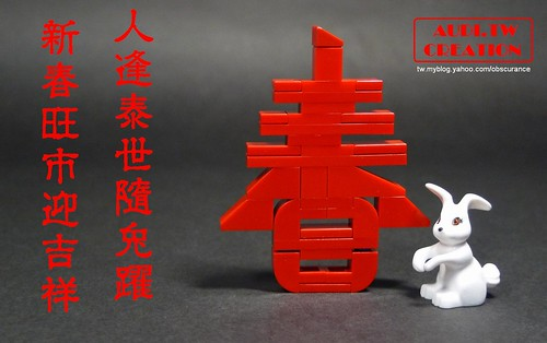 Custom minifig happy Chinese New year!