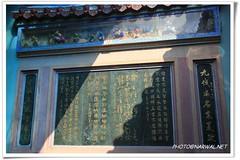 (Narwal) Tags: china county roc taiwan province lugang township changhua lukang  china republic