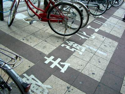 放置自転車撲滅キャンペーン