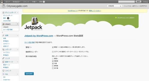 Jetpack の設定