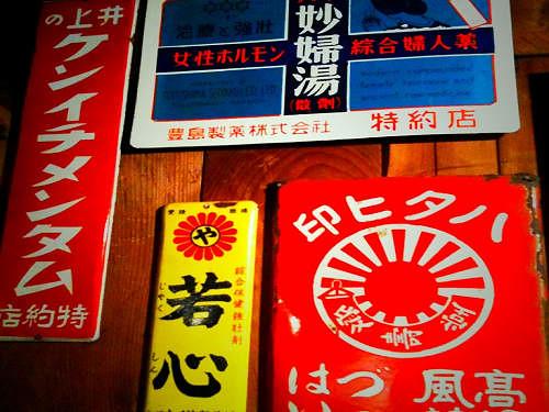 くすり資料館@高取町-15
