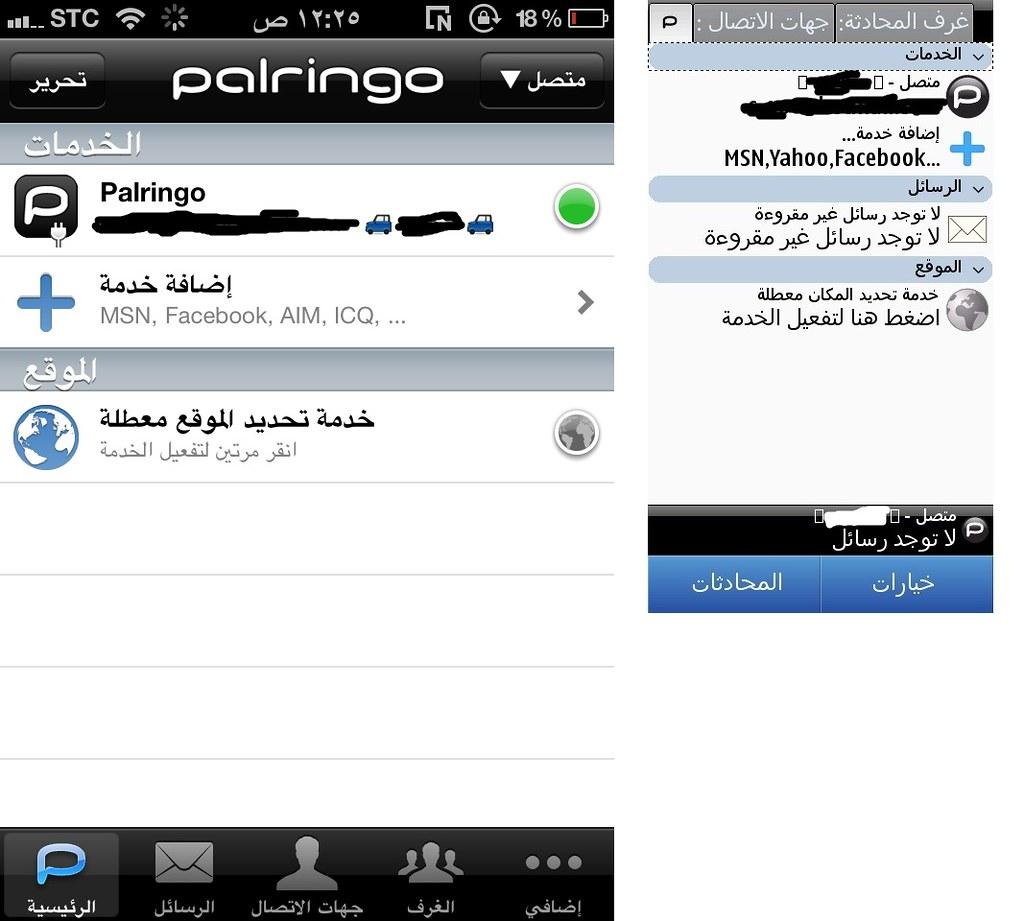 برامج مشتركة بينN8 iphone ايهما