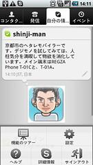 Android Skype プロフィール メニュー