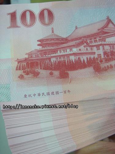20110201新鈔003-001