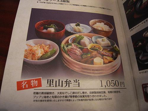 奈良の里山料理ほうらんや@橿原市-05