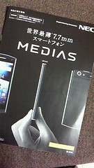 NEC-MEDIAS--E-04C-2