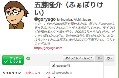 五藤隆介(ふぁぼりけい) (goryugo) on Twitter