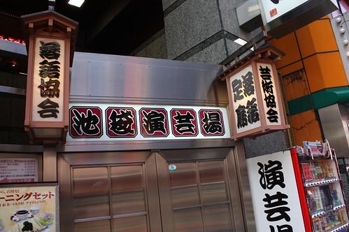 rakugo house