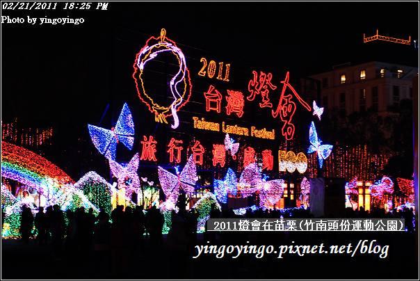 2011苗栗燈會_I6352