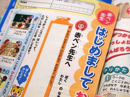 こどもちゃれんじ じゃんぷ 3月号 赤ペン先生手紙