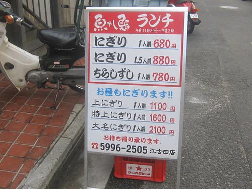魚がし鮨江古田店ランチメニュー