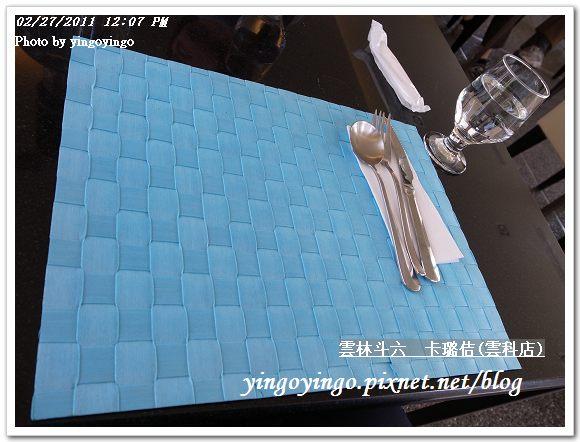 雲林斗六_卡璐佶(雲科店)20110227_R0018239