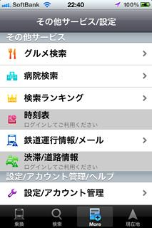 Saigai_app11-2