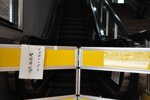 Japan Earthquake: saving electricity