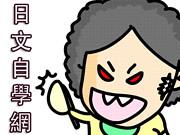 日文自學網
