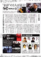 オトナファミ (2011/05) P.59