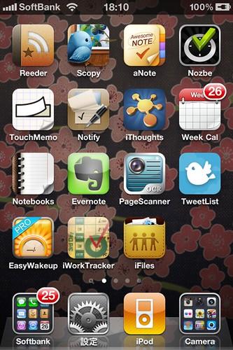 iPhoneトップページ2011/01/26