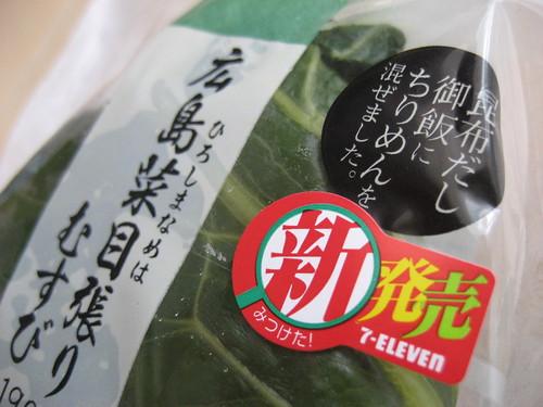 広島菜目張りむすび セブン 画像3