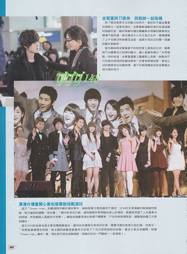 Kim Hyun Joong Play Taiwanese Magazine January 2011 Issue (Cover Story 1) 067