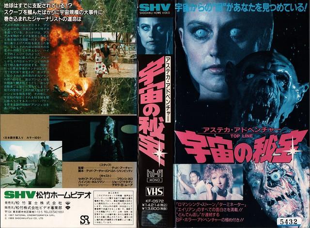 Horror FIlm 3