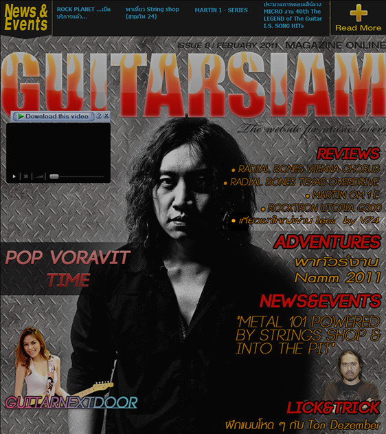 GuitarSiam