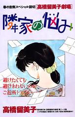 110307(1) - 睽違五年的《高橋留美子傑作集》最新單行本將在今年夏天誕生!漫畫家「種村有菜」載歌載舞、獻唱《純愛天使》!